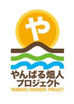 やんばる畑人プロジェクト ロゴ